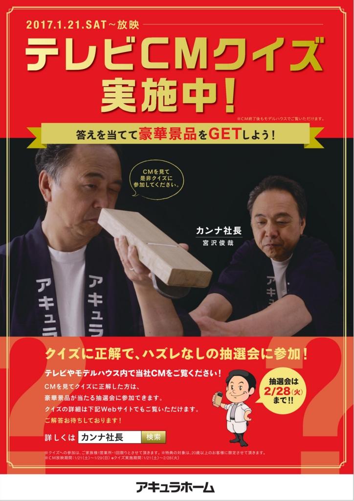 f:id:aqura-tsukuba:20170209185209j:plain