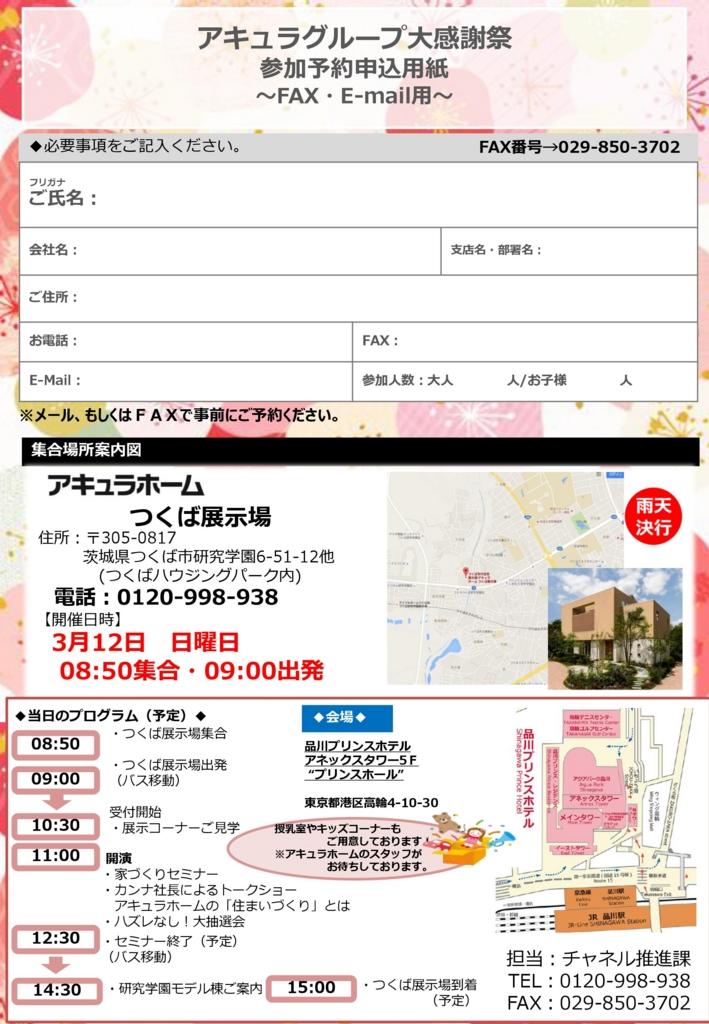 f:id:aqura-tsukuba:20170306211239j:plain