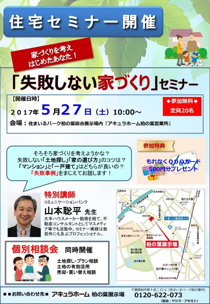 f:id:aqura-tsukuba:20170522203547j:plain