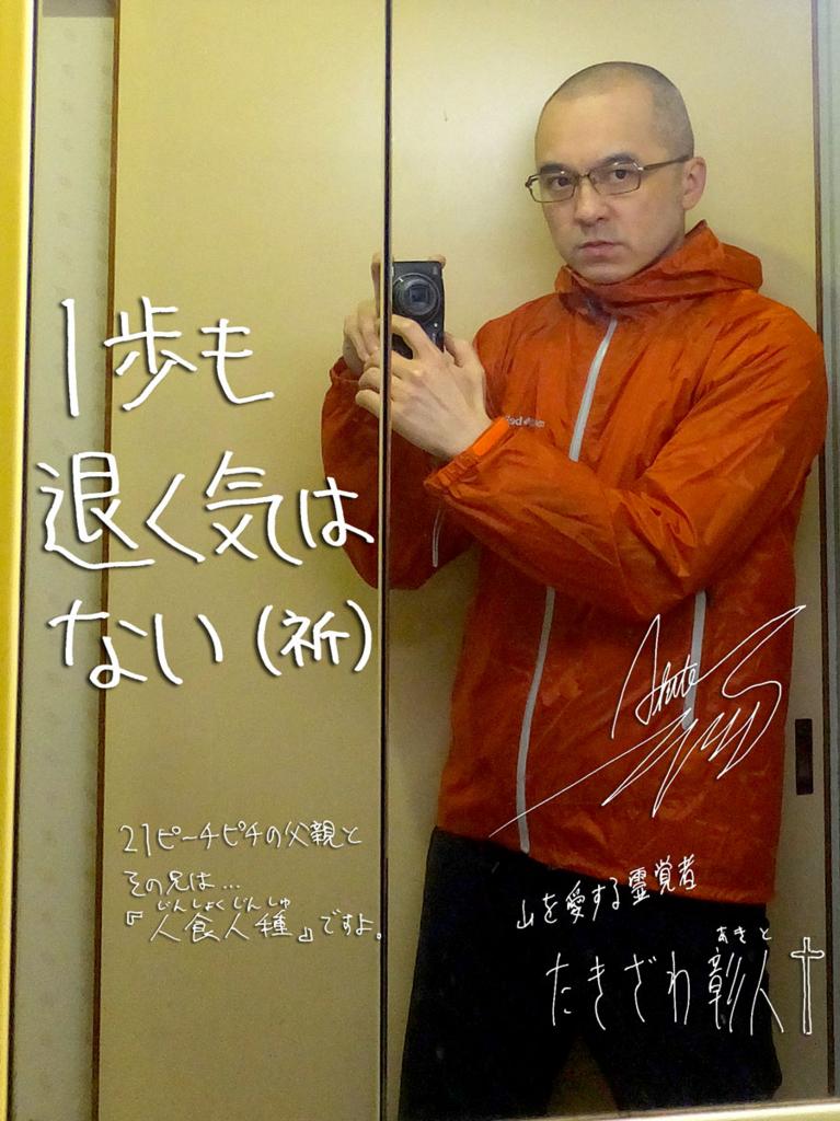f:id:ar7-akito-takizawa:20170105095149j:plain