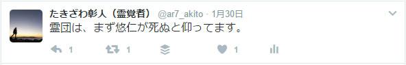 f:id:ar7-akito-takizawa:20170201081457j:plain