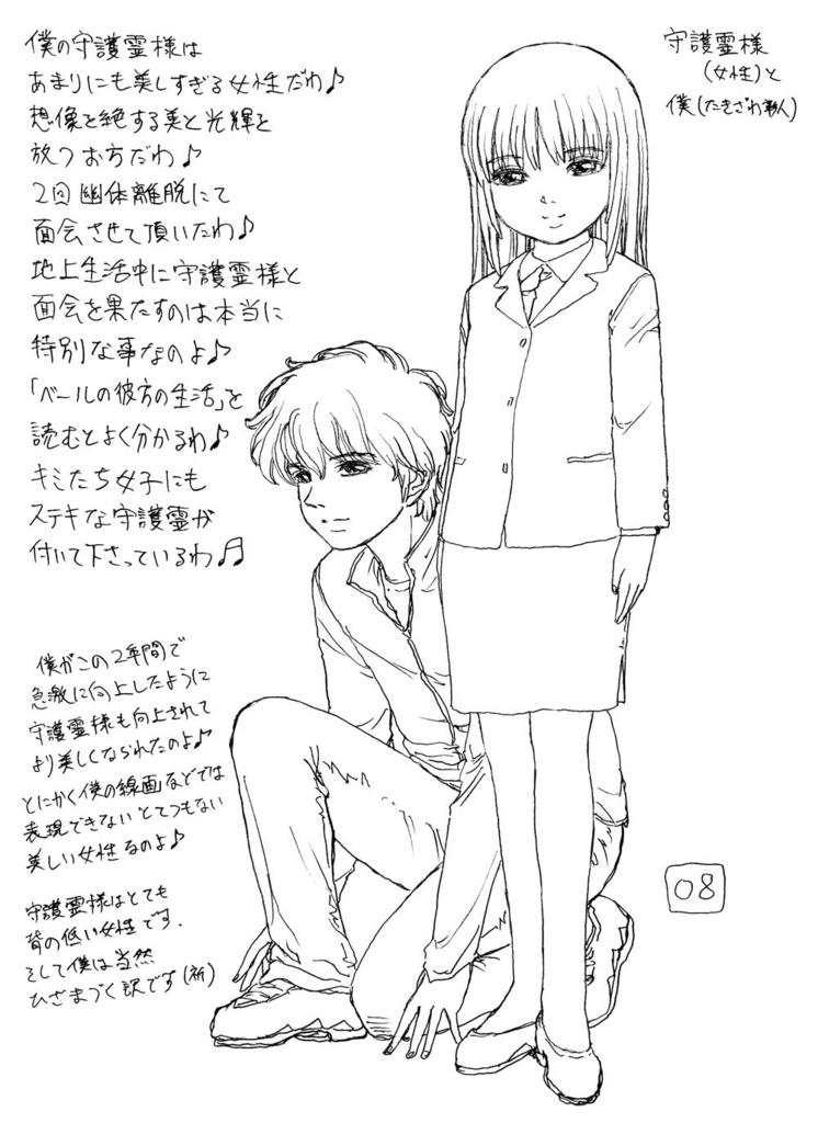 f:id:ar7-akito-takizawa:20170225105514j:plain
