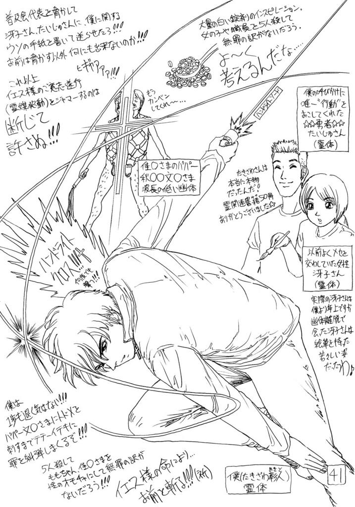 f:id:ar7-akito-takizawa:20170616095347j:plain