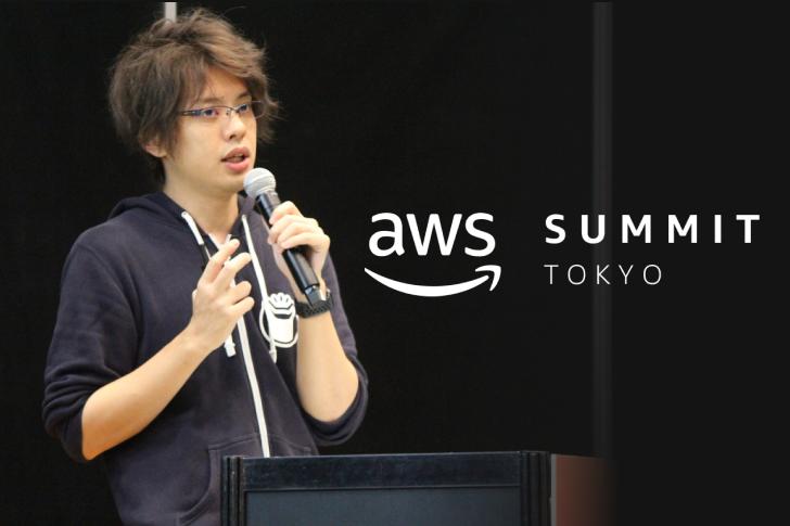 AWS Summit Tokyo 2019で登壇する前田