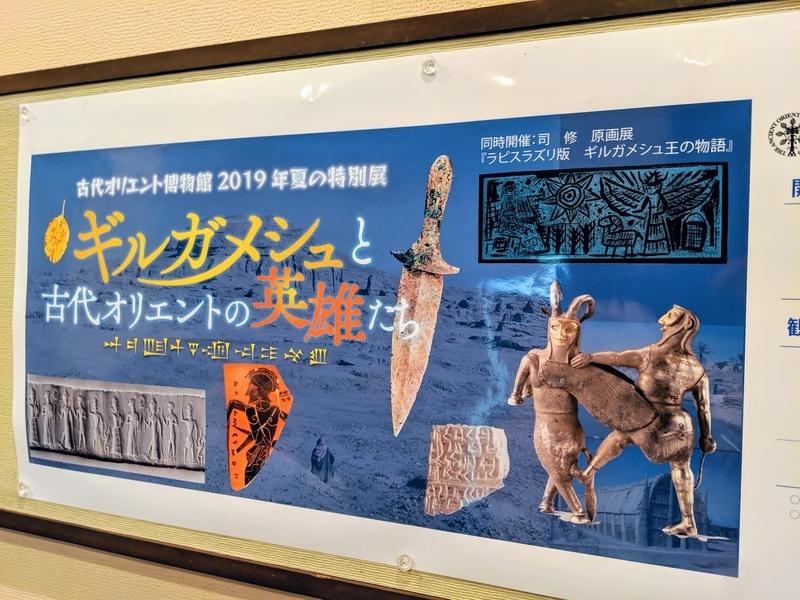 古代オリエント博物館「ギルガメシュと古代オリエントの神々たち」画像/写真