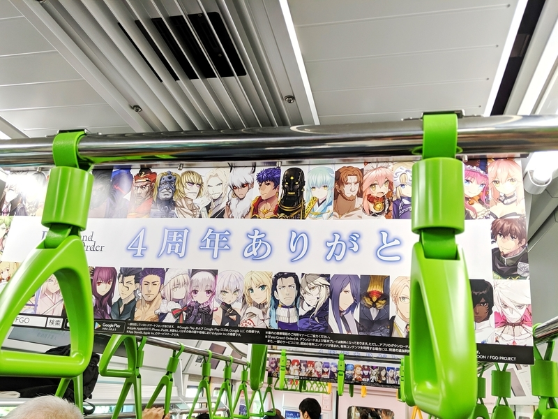 FGO4周年「山手線コラボ電車」画像/写真