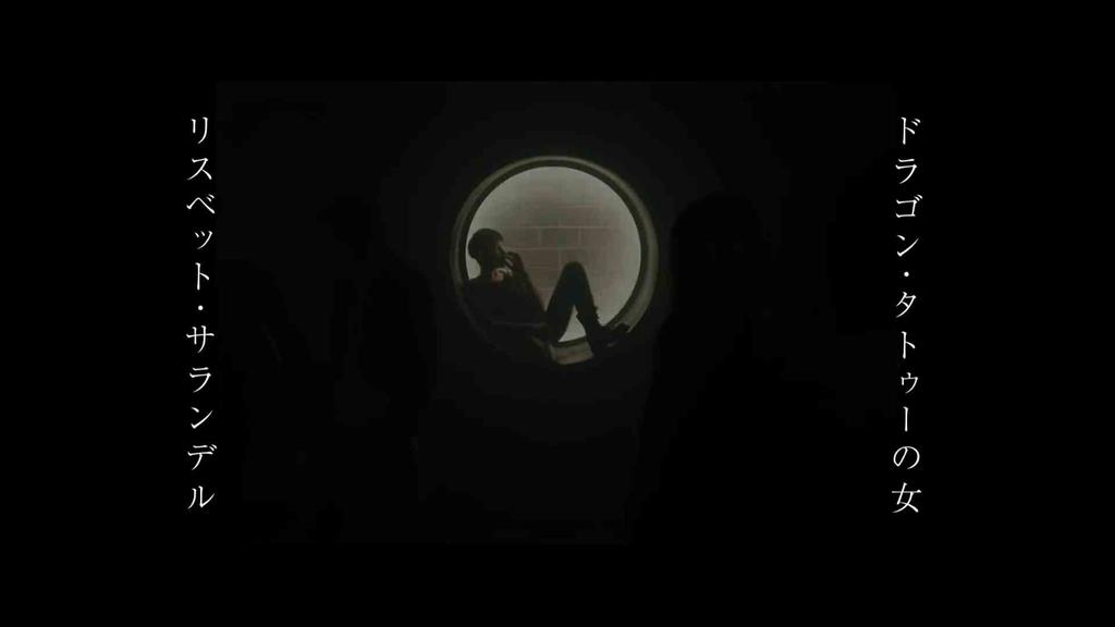 映画『蜘蛛の巣を払う女』画像