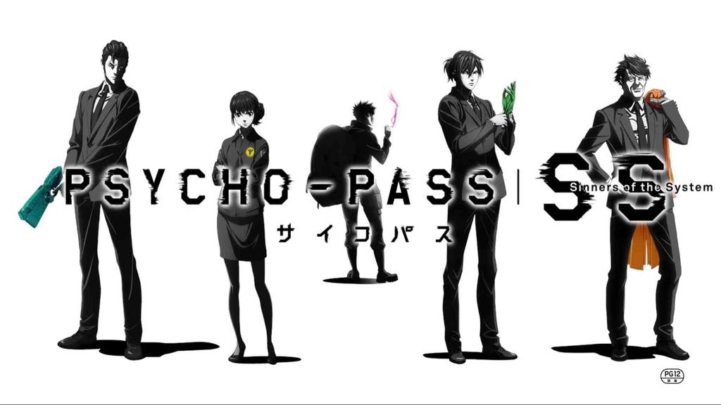 アニメ『サイコパスSS』画像