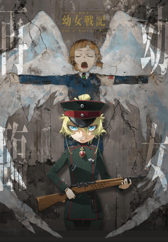 「劇場版 幼女戦記」キービジュアル