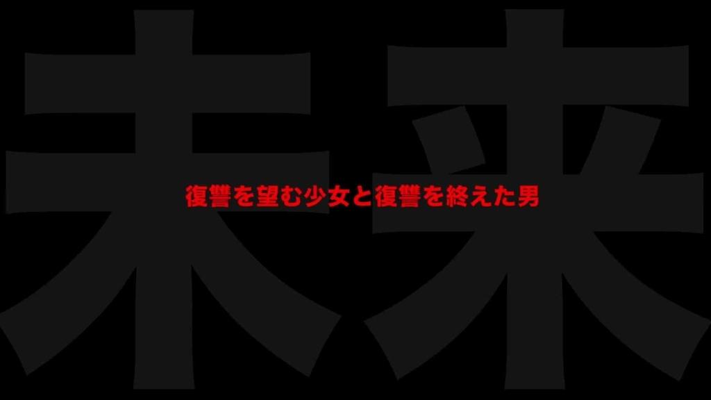 『サイコパスSS Case.3 恩讐の彼方に__』画像