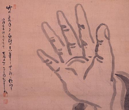 白隠慧鶴『隻手』