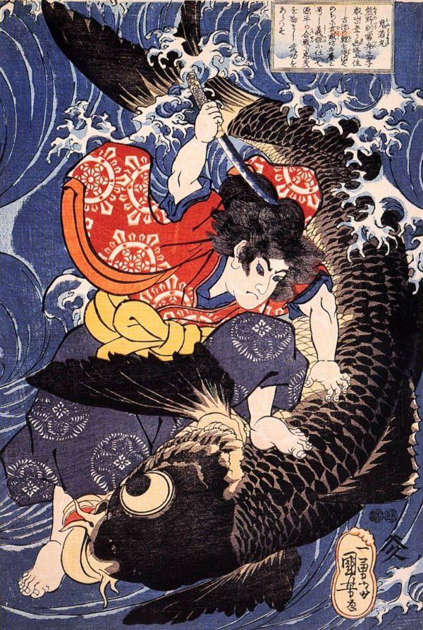 歌川国芳『鬼若丸の鯉退治』