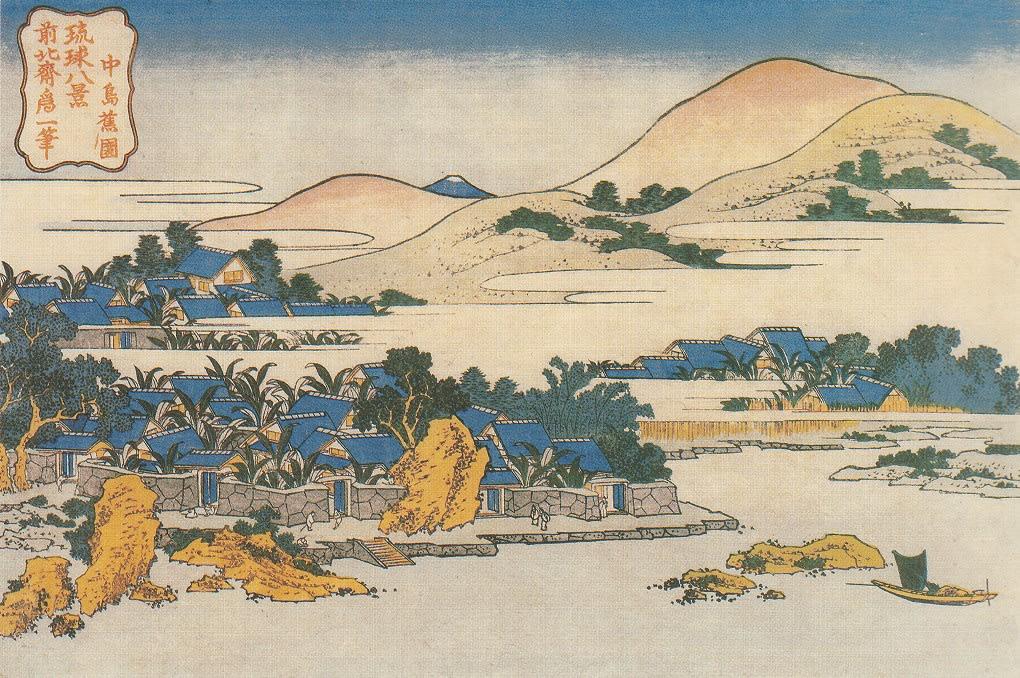 葛飾北斎「琉球八景 中島蕉園」画像