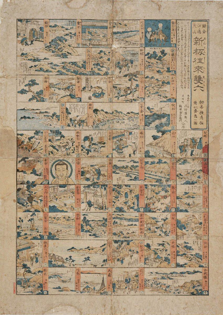葛飾北斎「鎌倉江の島大山 新板往来双六」画像