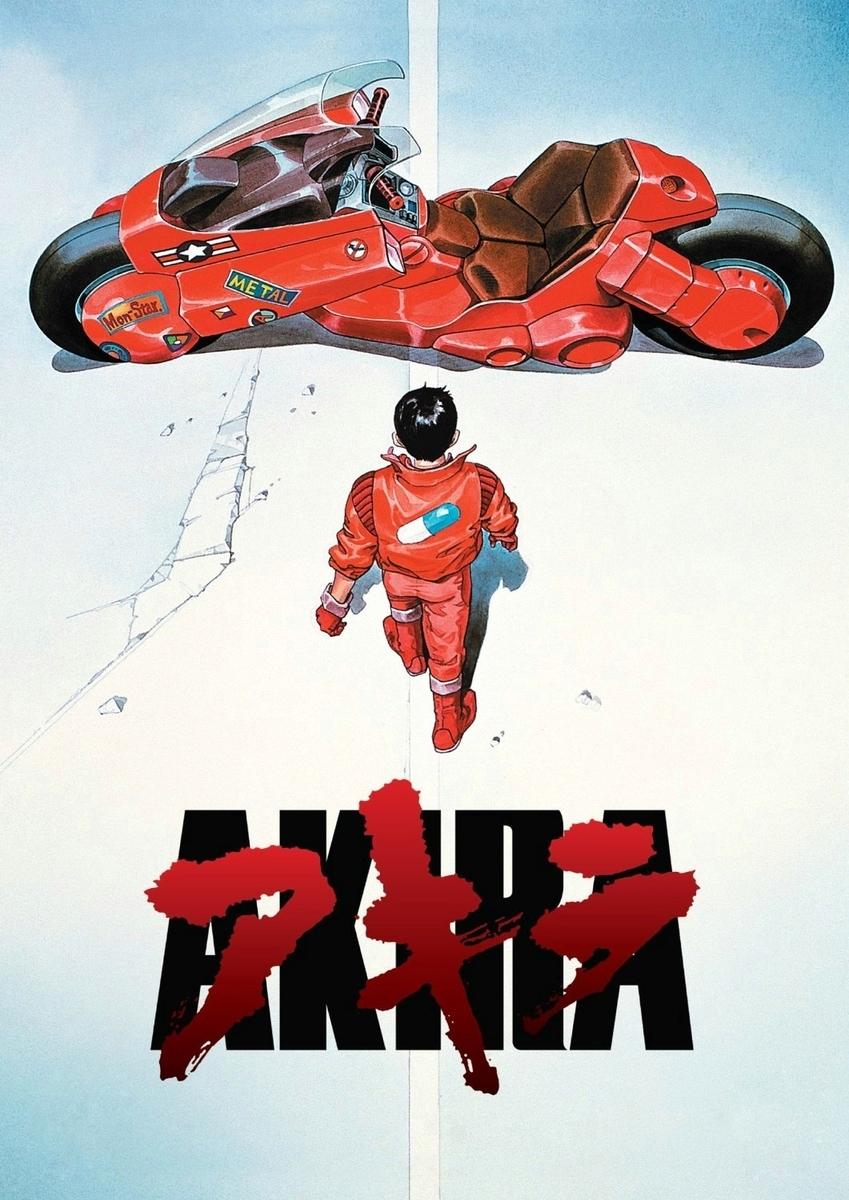 アニメ映画『AKIRA』キービジュアル