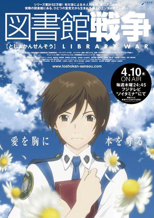 アニメ『図書館戦争』キービジュアル