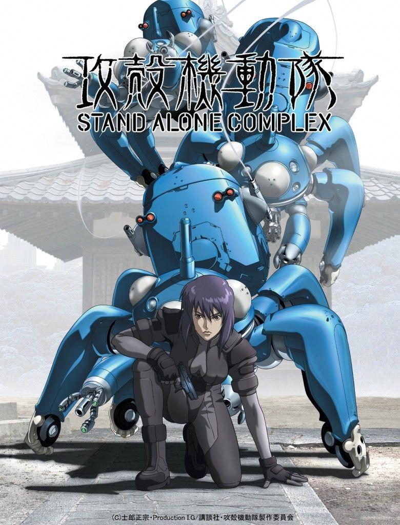 アニメ『攻殻機動隊 STAND ALONE COMPLEX』キービジュアル