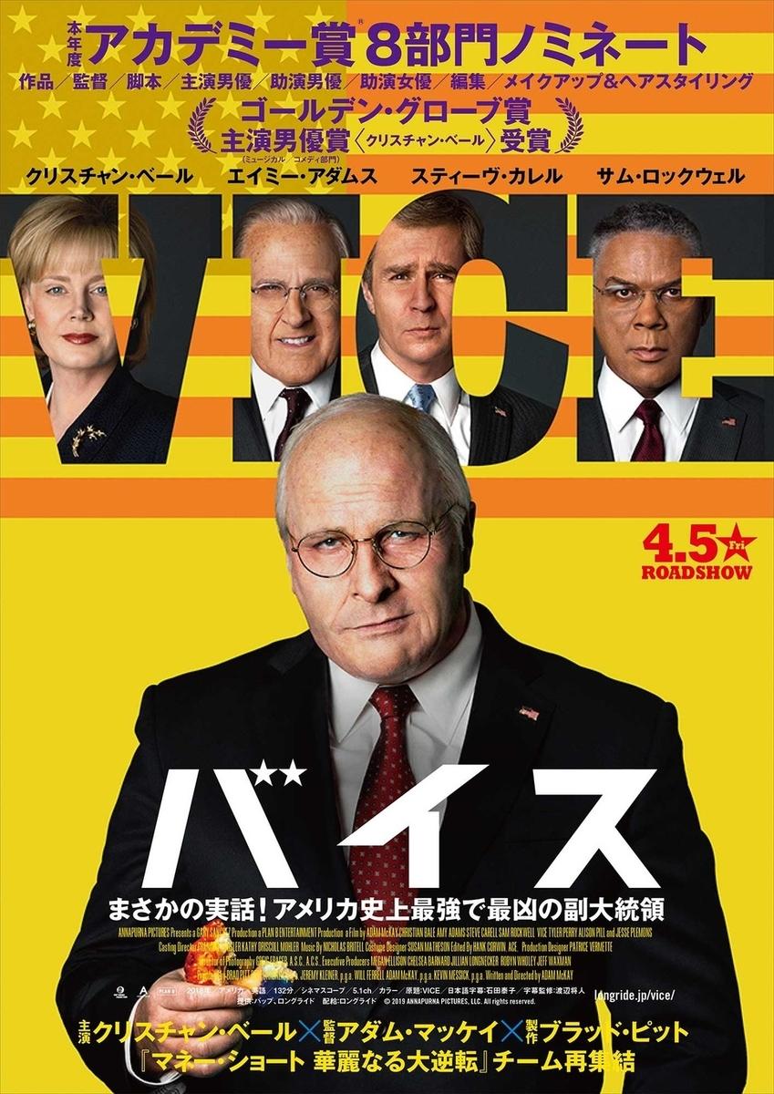 映画『バイス』ポスター