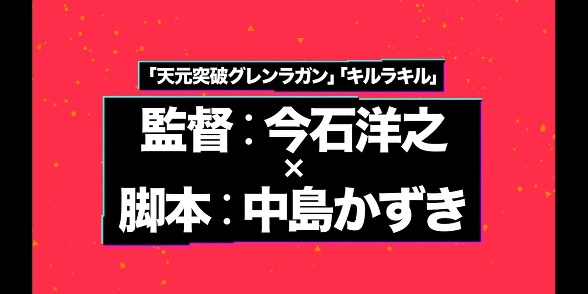 ©TRIGGER・中島かずき/XFLAG