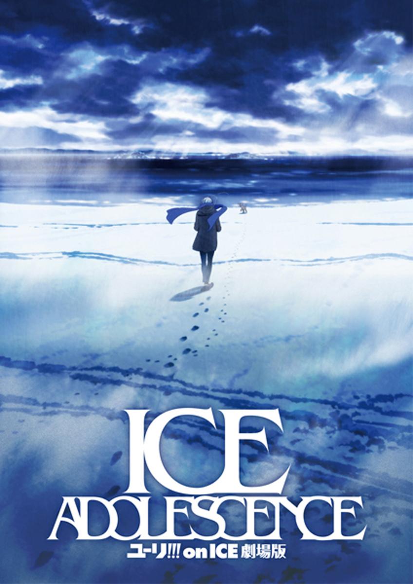 ©ユーリ!!! on ICE 製作委員会