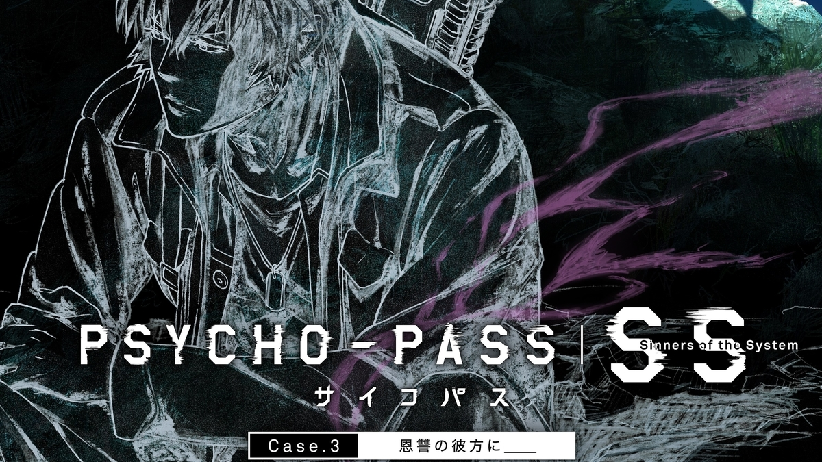 ©PSYCHO-PASS Committee