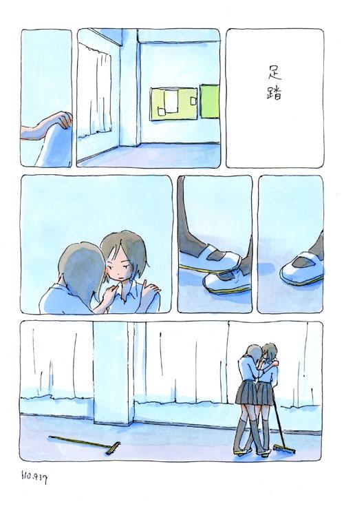 今日マチ子『センネン画報』NO.937 「足踏み」
