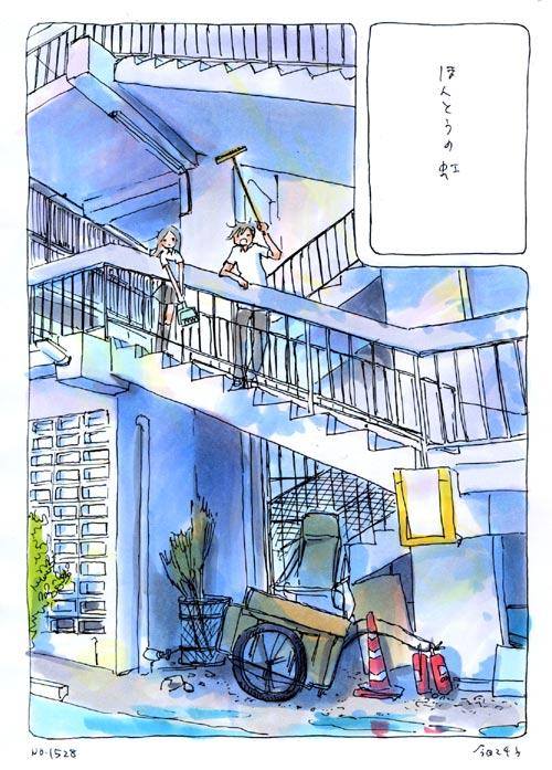 今日マチ子『センネン画報』NO.1528 「ほんとうの虹」