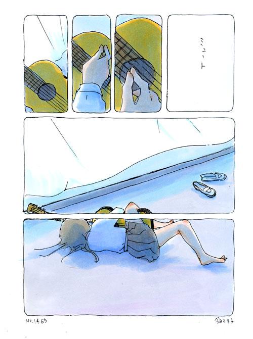 今日マチ子『センネン画報』NO.1463「ミュート」