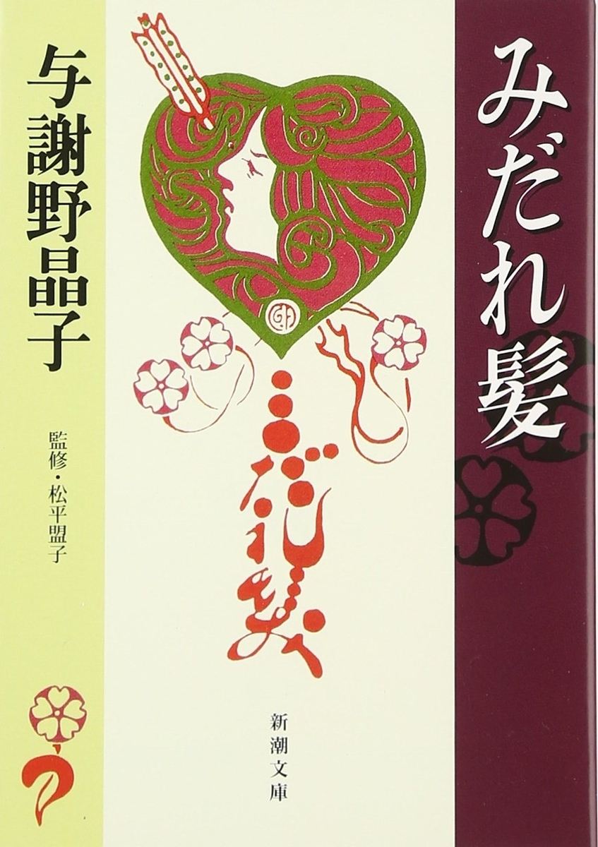 作品名:『みだれ髪』(与謝野晶子) 英 題:Midaregami: collection of tanka poems by Akiko Yosano (1878-1942)