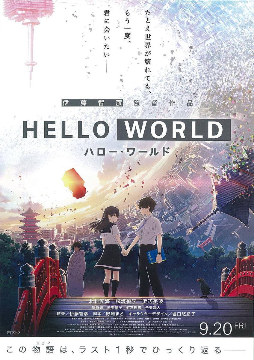 「僕らは、現実世界の記録«データ»」少女を救うセカイ系の新世界!こんな壮大なSFは見たことない!京都を舞台に、数多オマージュの先にある❝ラスト1秒❞までが予測超越!現実を作品補完に取込む《xR》アナログな青春と恋は愛おしく萌え、デジタルな求心アクションに興奮!