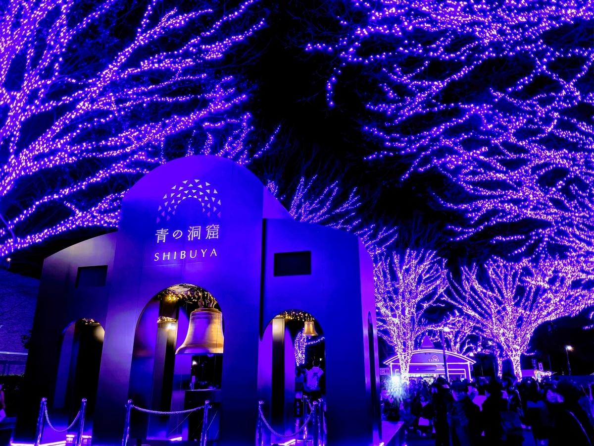 渋谷「青の洞窟」