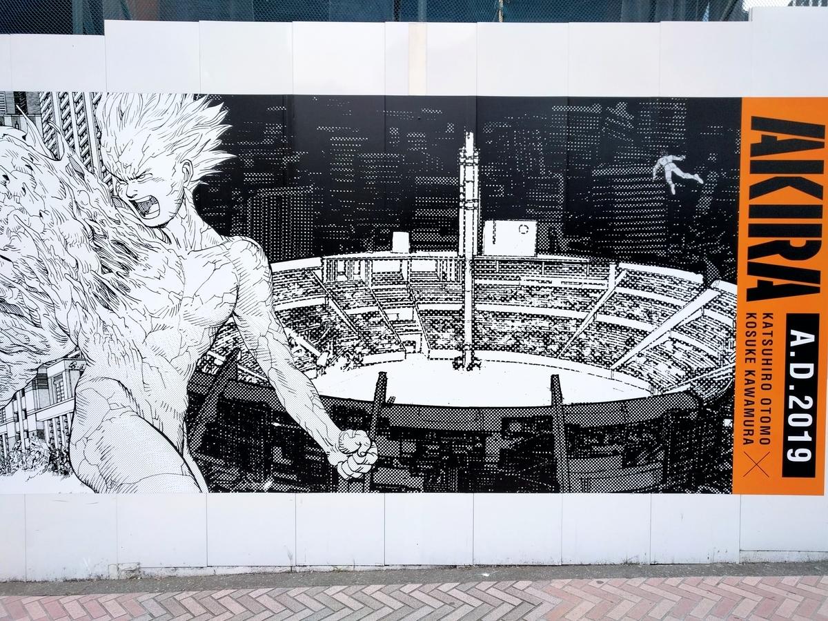 「AKIRA ART OF WALL」@渋谷PARCO