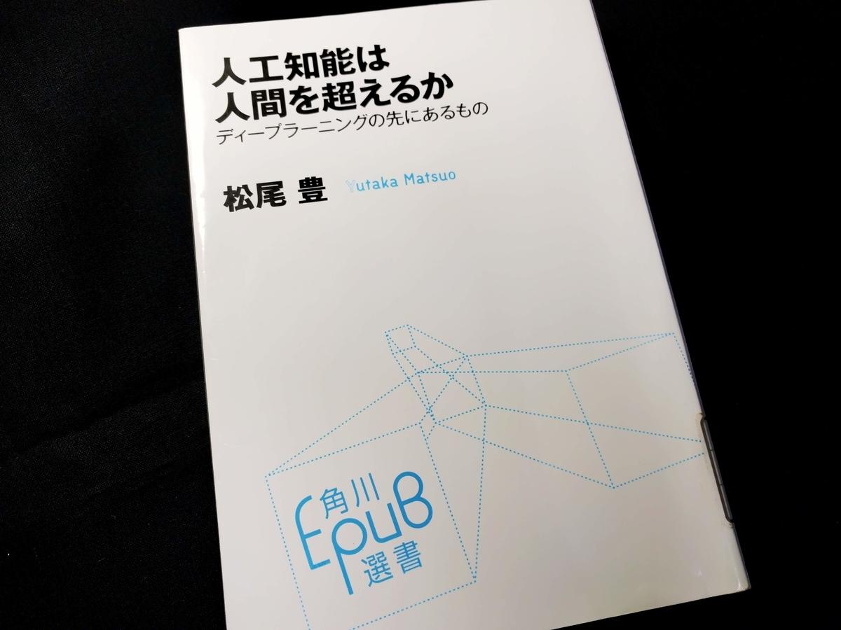 松尾豊『人工知能は人間を超えるか』