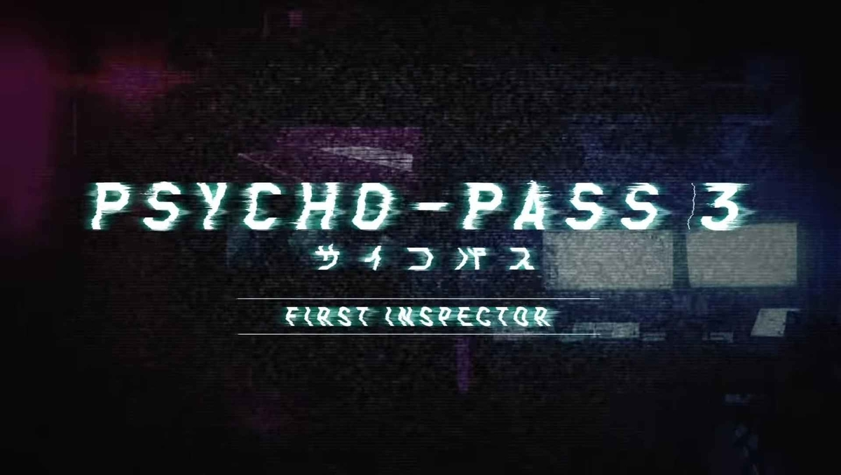 『PSYCHO-PASS サイコパス 3 FIRST INSPECTOR』画像