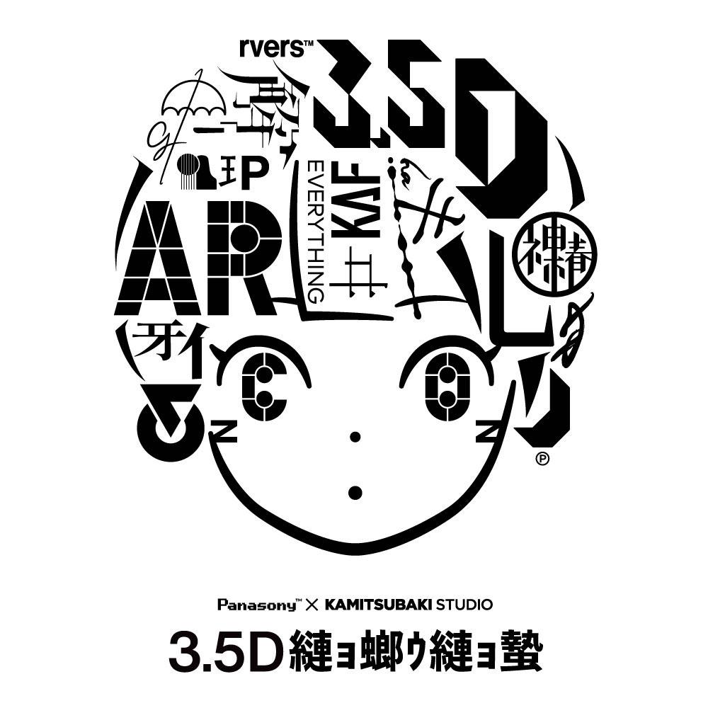 Panasony™ × KAMITSUBAKI STUDIO「3.5D縺ョ螂ウ縺ョ蟄」
