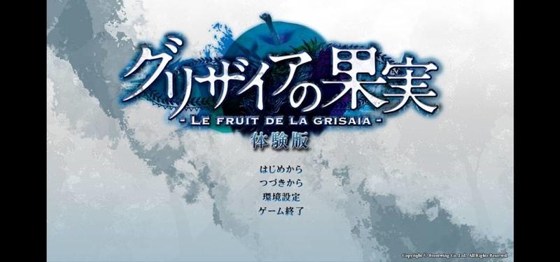 『グリザイアの果実』エロゲ画像
