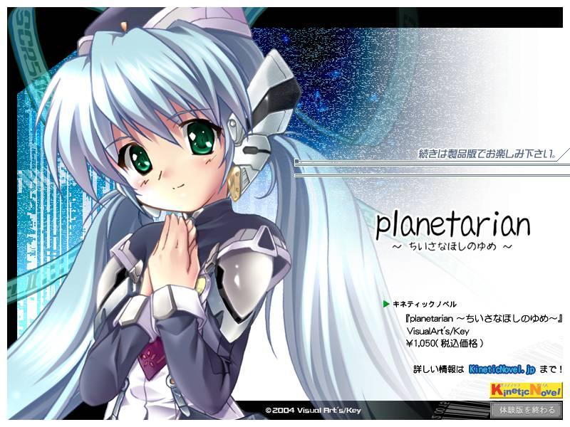 『planetarian~ちいさなほしのゆめ~』画像