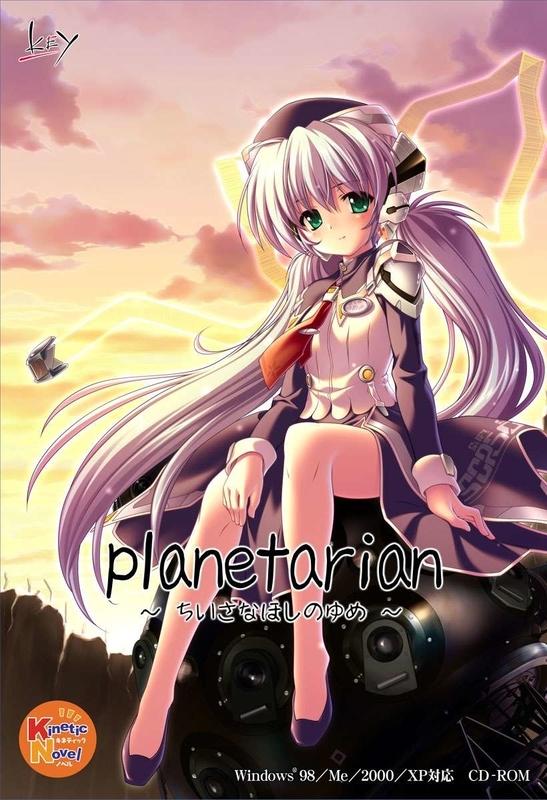 『planetarian~ちいさなほしのゆめ』画像