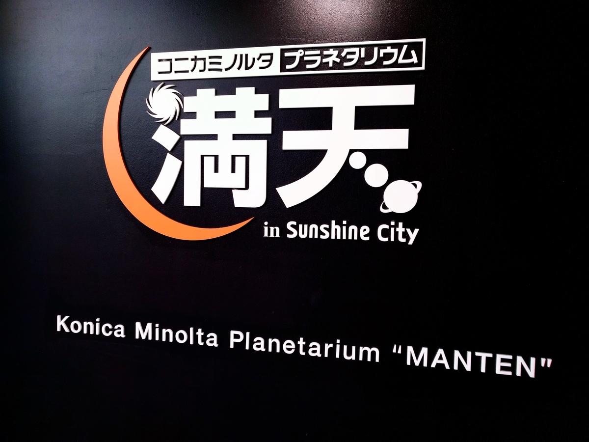 コニカミノルタ・プラネタリウム《満天》画像