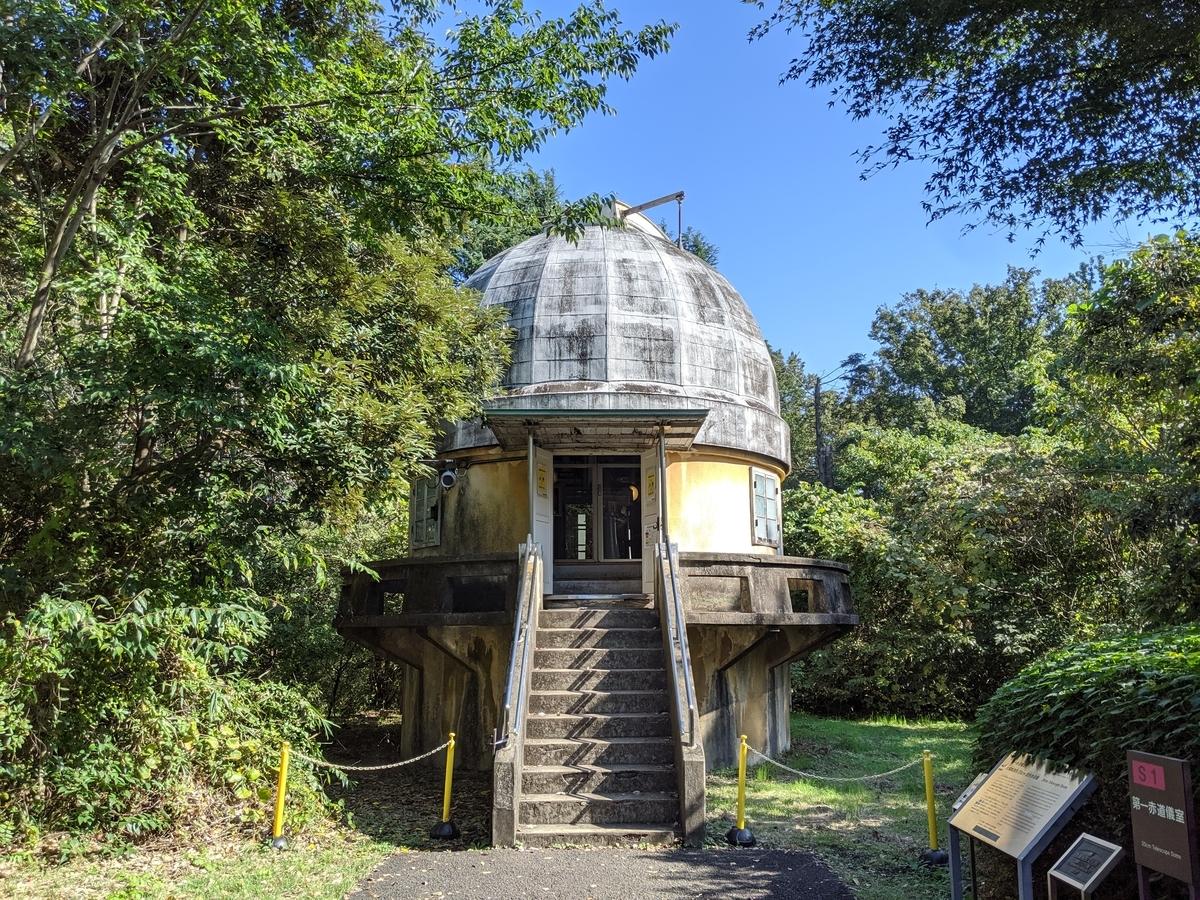 国立天文台の太陽観測用「赤儀室」