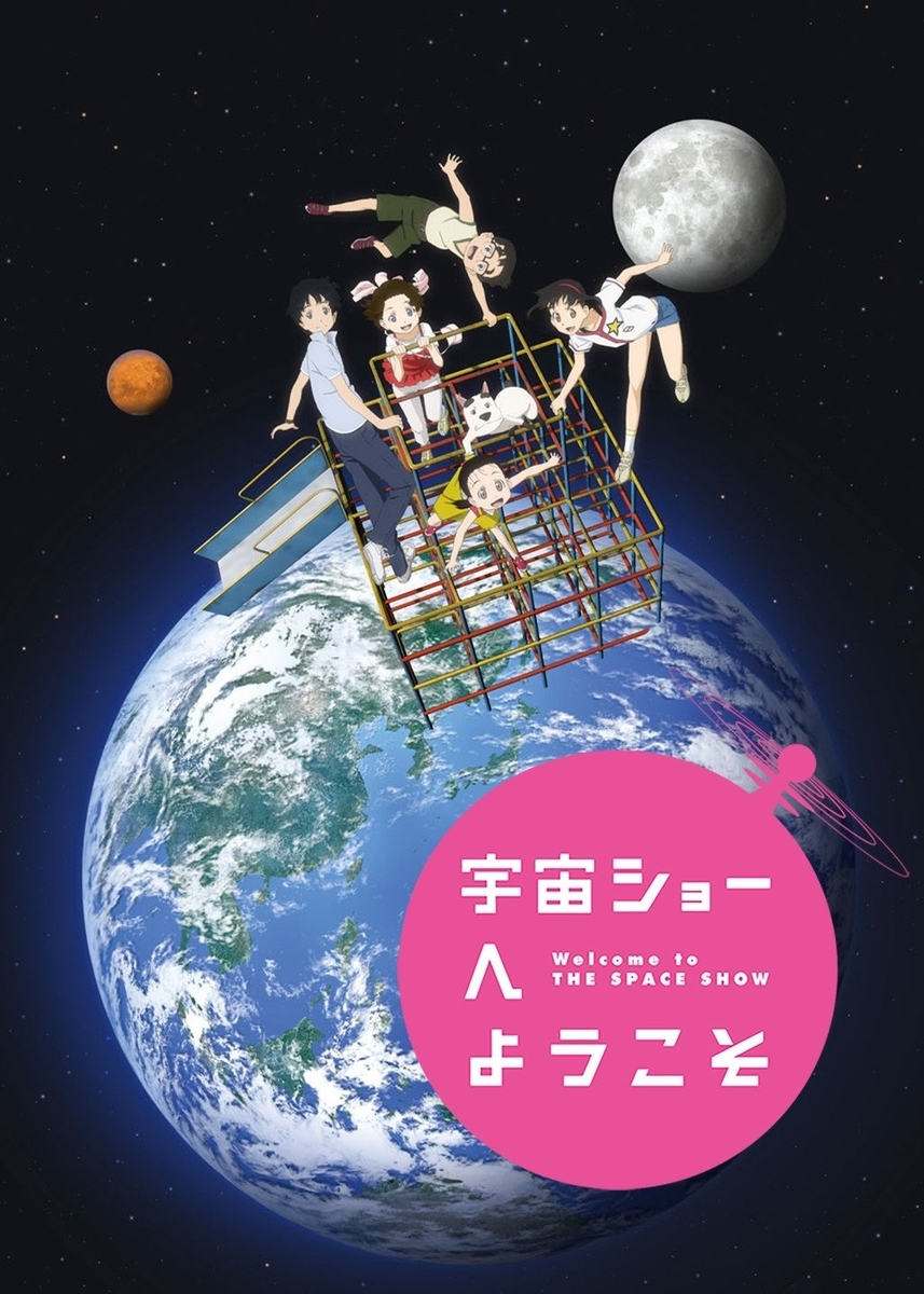 アニメ『宇宙ショーへようこそ』画像