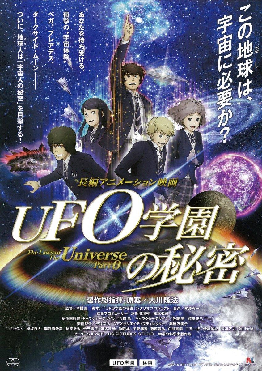 アニメ『UFO学園の秘密』画像