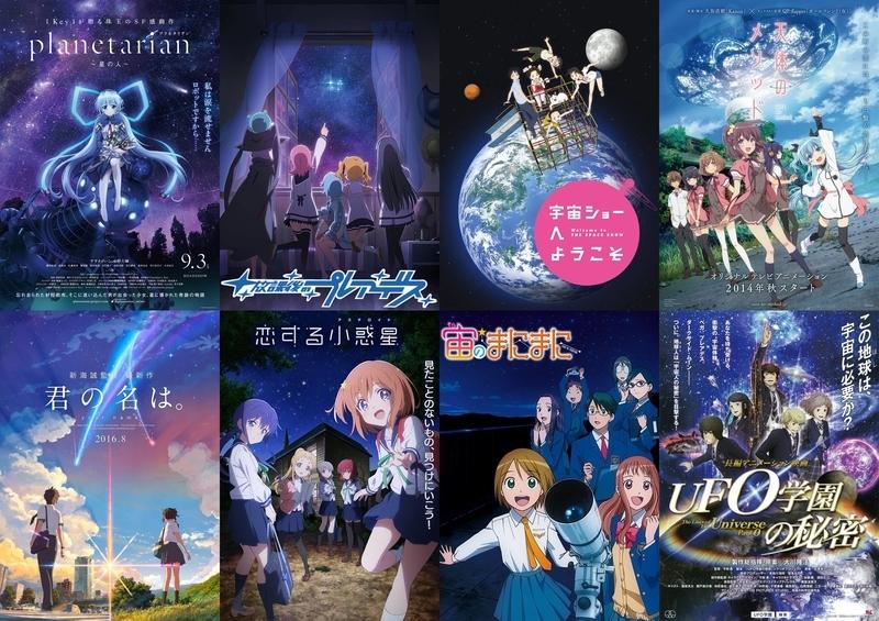 星がテーマのアニメ8作品!