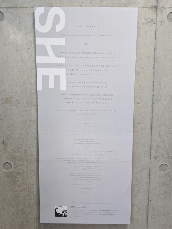 個展「SHE」の画像