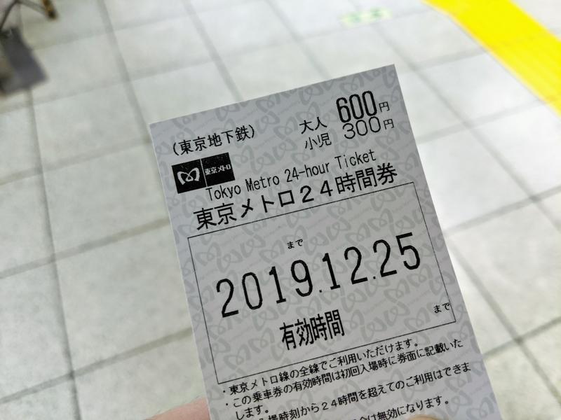 東京都内観光
