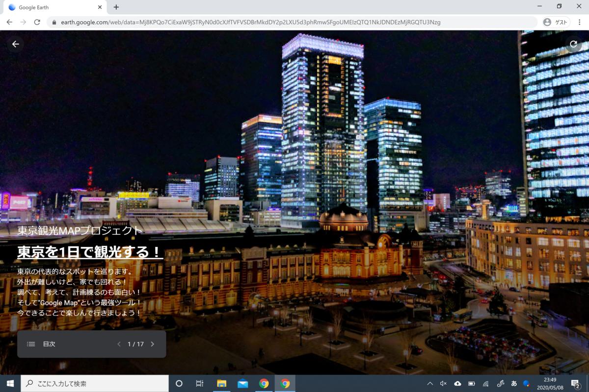 Google Earthプロジェクト