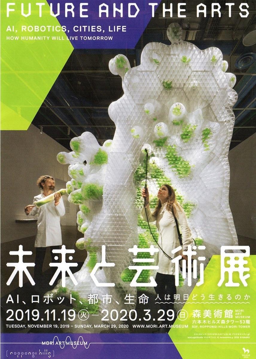 森美術館「未来と芸術展」感想と写真