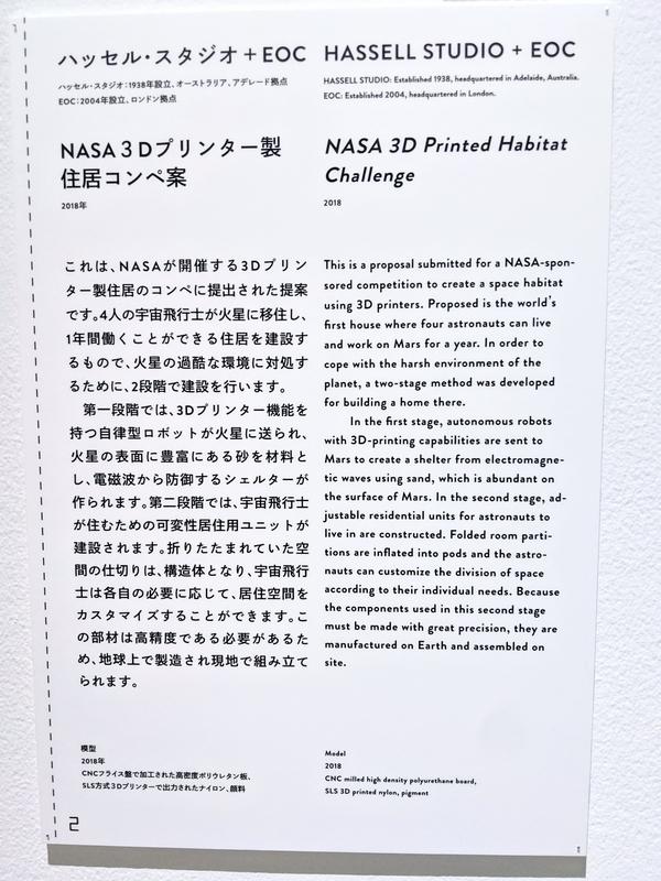 森美術館「未来と芸術展」画像/写真