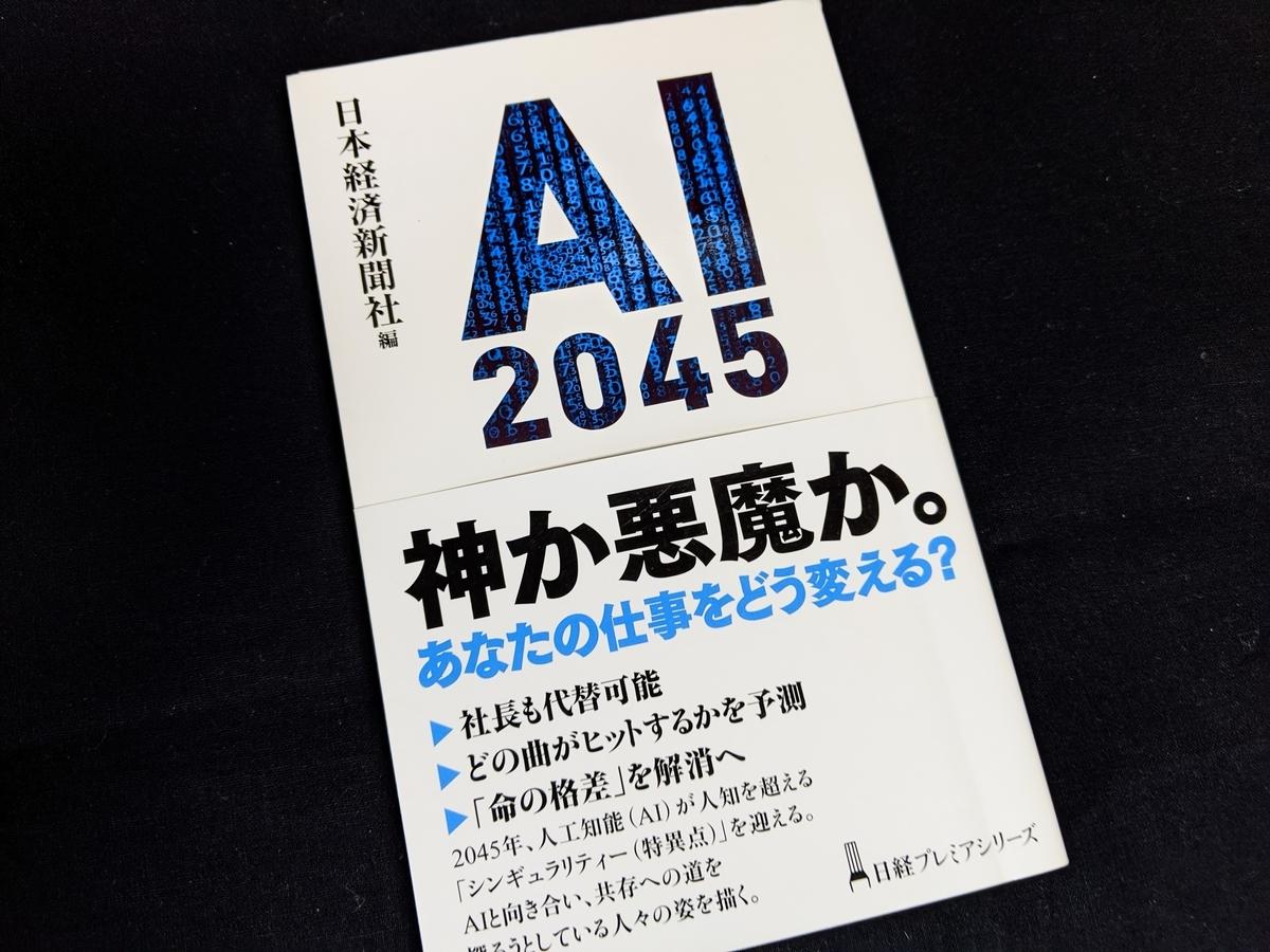 日本経済新聞社(2018)『AI 2045』