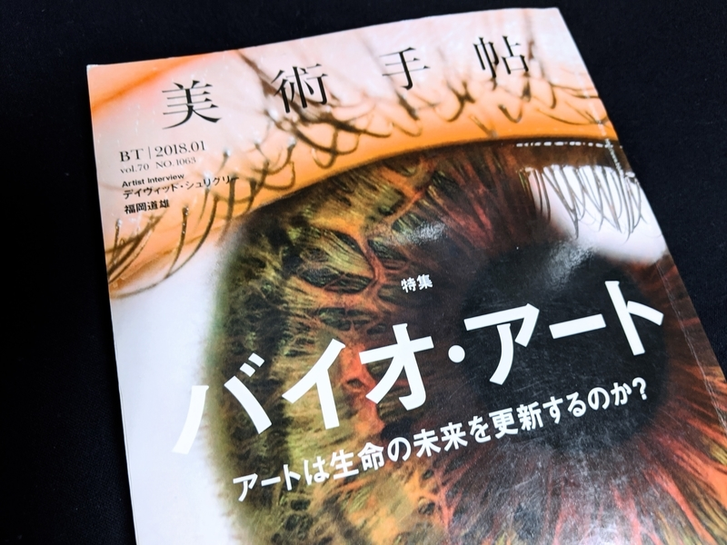 『美術手帖』2018年1月号